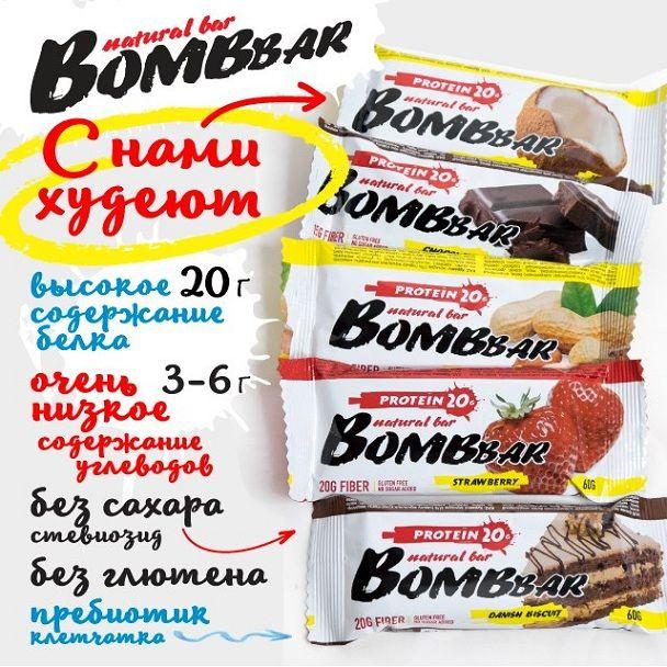 BOMBBAR протеиновый батончик 60гр (в ассорт.)
